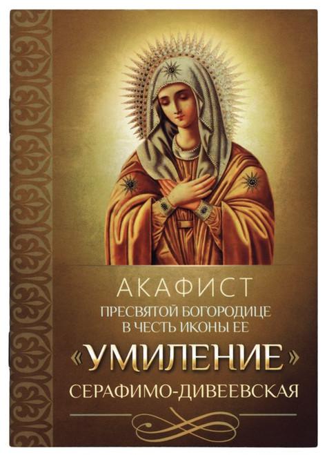 Акафист Пресвятой Богородице в честь иконы Ее «Умиление» Серафимо-Дивеевская
