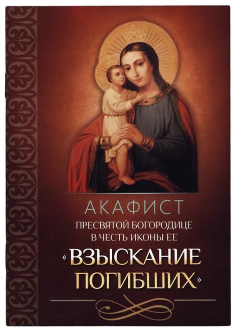 Акафист Пресвятой Богородице в честь иконы Ее «Взыскание погибших»