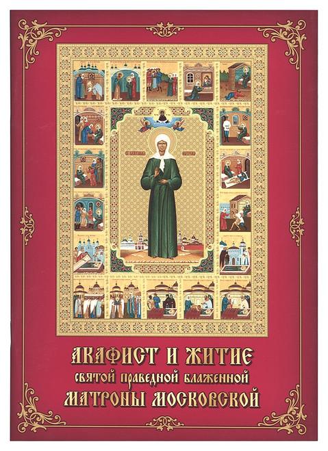 Акафист и житие святой праведной блаженной Матроны Московской