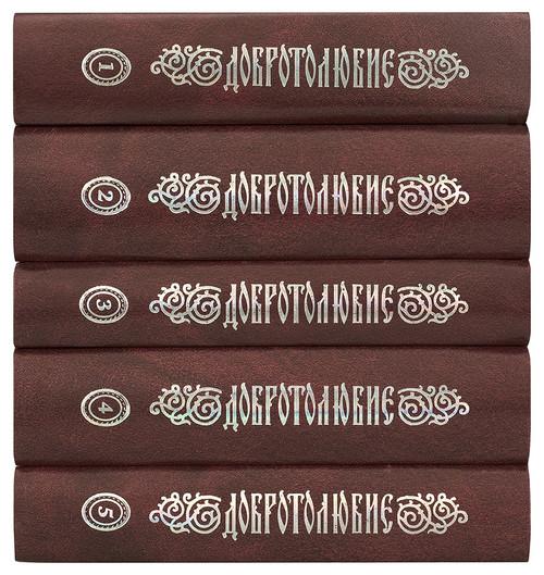 Добротолюбие дополненное (в 5 томах)