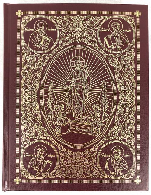 Богослужебное Евангелие на церковнославянском