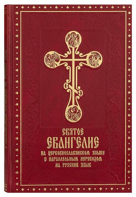 Святое Евангелие на церковно-славянском языке с параллельным переводом на русский язык
