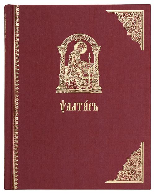 Псалтирь. Церковно-славянский крупный шрифт