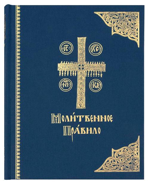 Молитвенное правило. Церковно-славянский шрифт