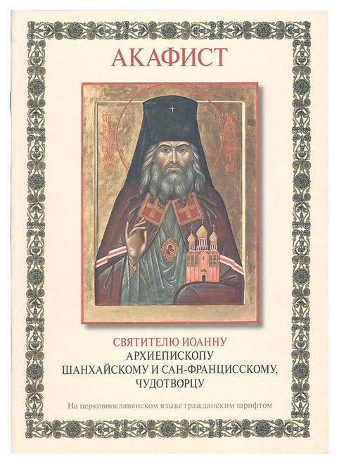 Акафист святителю Иоанну архиепископу Шанхайскому
