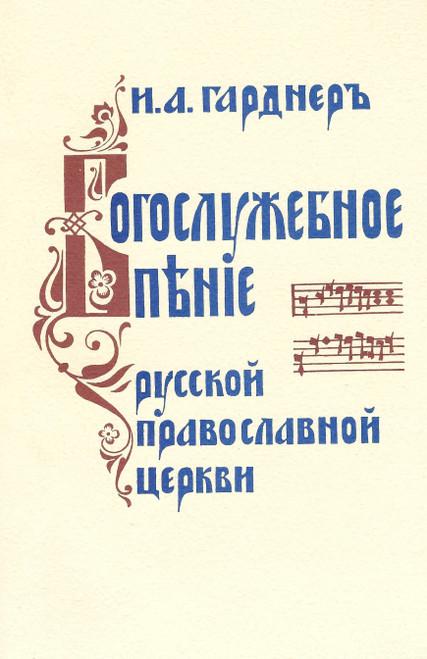 Богослужебное пение Русской Православной Церкви. История. Том II
