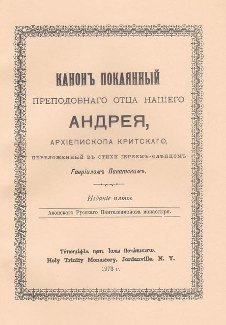 Канон покаянный преп. Андрея Критского
