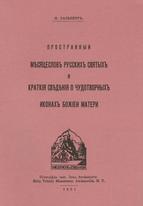 Пространный месяцеслов русских святых и краткия сведения о чудотворных иконах Божией Матери