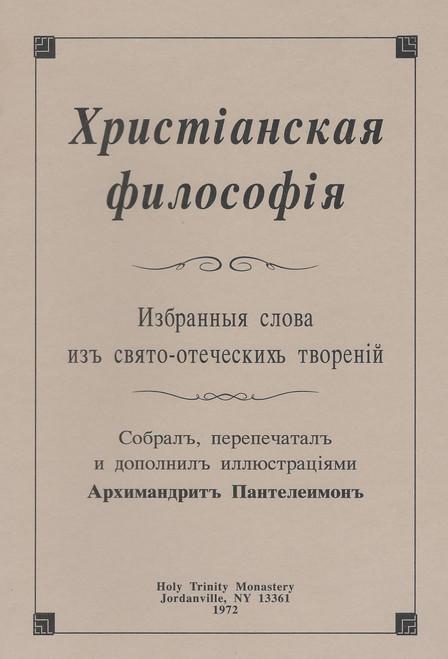 Христианская философия (Paperback)