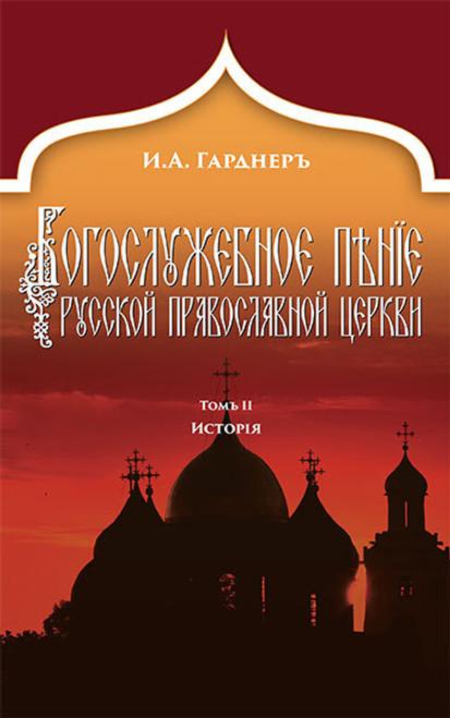Богослужебное пение Русской Православной Церкви. История. Том II (POD)