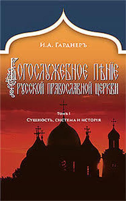Богослужебное пение Русской Православной Церкви. Сущность, система и история. Том I (POD)