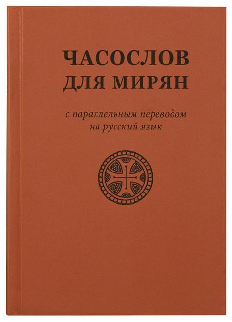 Часослов для мирян с параллельным переводом на русский язык