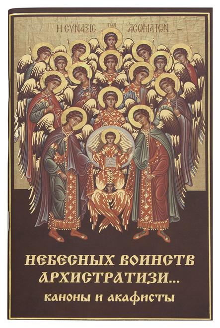 Небесных воинств Архистратизи..., Каноны и акафисты