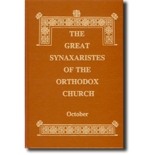 The Great Synaxaristes: Vol. 10 - October