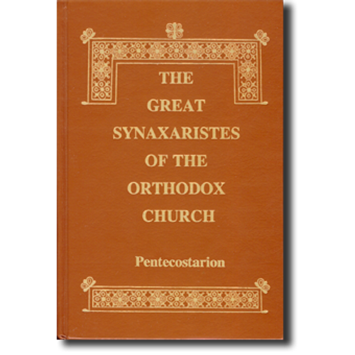 The Great Synaxaristes: Vol. 14 - Pentecostarion