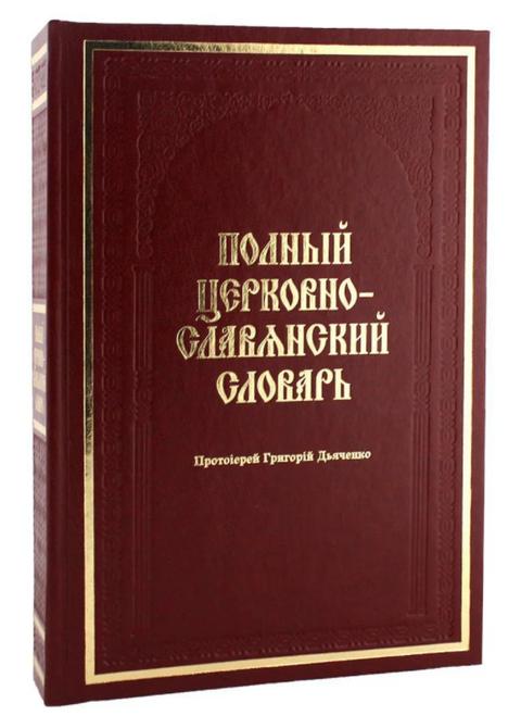 Полный церковно-славянский словарь