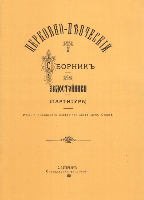Церковно-певческий сборник - Задостойники