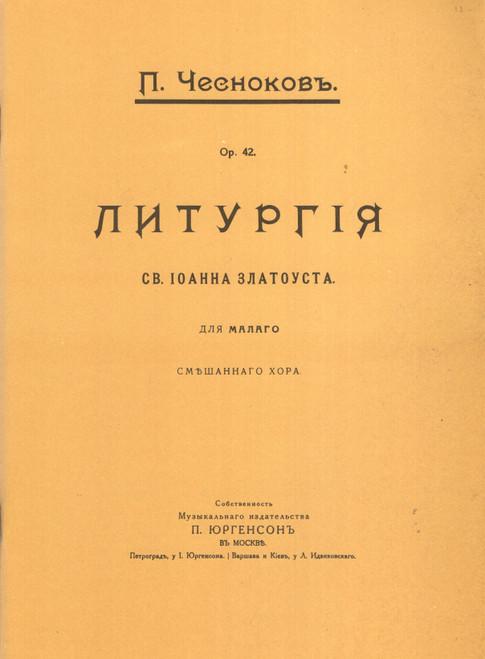 П. Чесноков Литургия св. Иоанна Златоуста для малаго смешеннаго хора