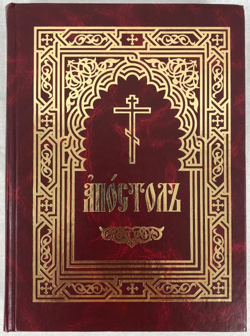 Апостол богослужебный на церковно-славянском языке
