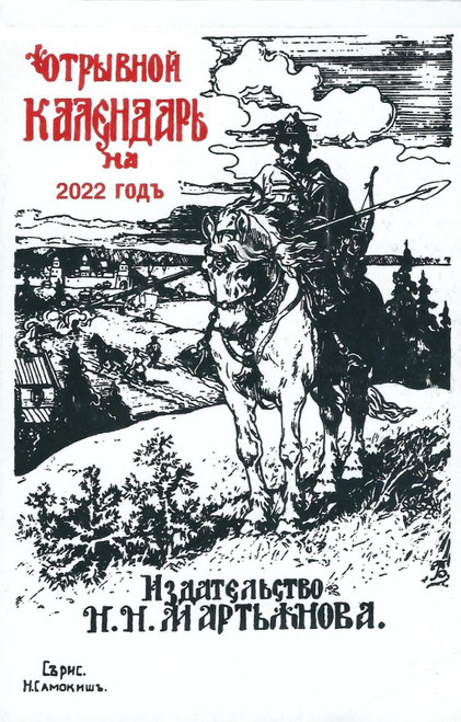 Martianoff Calendar 2022