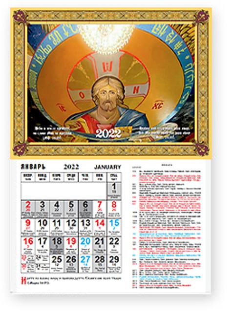 ROYC Calendar 2022