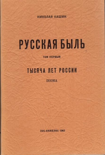 Русская быль - тысяча лет России, поэма