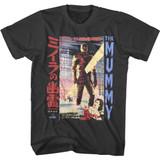 Hammer Horror The Mummy Japanese Poster Smoke Adult T-Shirt