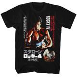 Rocky Japanese Poster Black T-Shirt