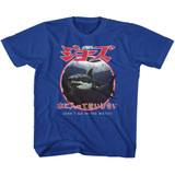 Jaws Japanese Warning Royal Toddler T-Shirt