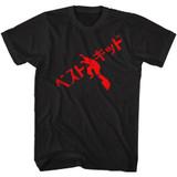 Karate Kid Japanese Text Black Adult T-Shirt