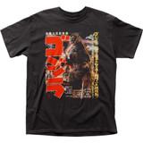 Godzilla Gojira Poster Adult Classic T-Shirt