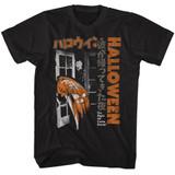 Halloween Home Black Adult T-Shirt