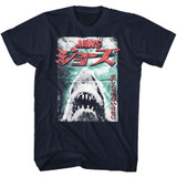 Jaws Worn Japanese Poster Navy Adult T-Shirt