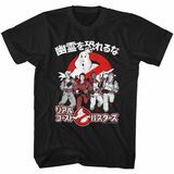 The Real Ghostbusters Busters In Japan Black Adult T-Shirt