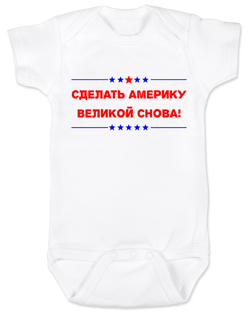 Donald Trump Russian Language Make America Great Again baby BodysuitMake Russia Great Again baby Bodysuit
