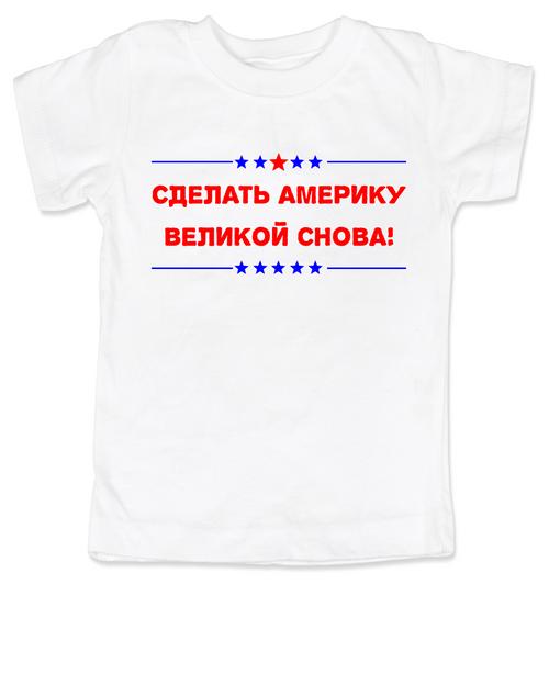 Donald Trump Russian Language Make America Great Again toddler shirt Make Russia Great Again toddler shirt