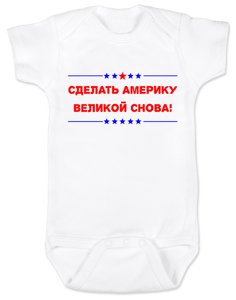 Donald Trump Russian Language Make America Great Again baby Bodysuit