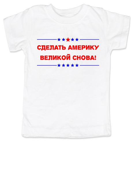 Donald Trump Russian Language Make America Great Again toddler shirt Make Russia Great Again toddler shirt