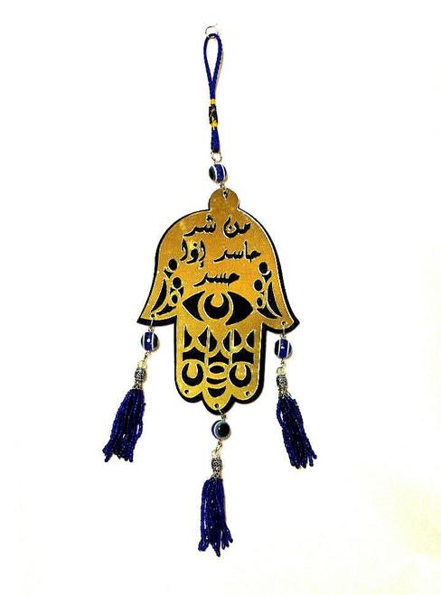 Hamsa with Evil Eye Protection. Arabic writing.