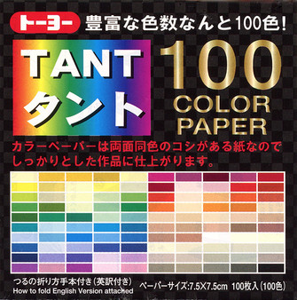 "Origami 6x6"" Tant 100 Colors- 100 sheet pack"