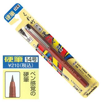 Kuretake #14 Fude Pen