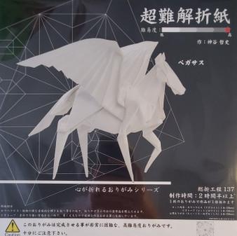 Aitoh Very Difficult Origami Kit - Pegasus