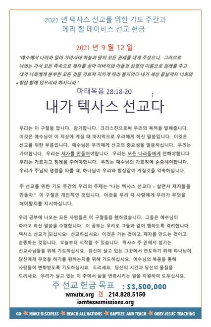 Basic Korean Prayer Insert (2021)