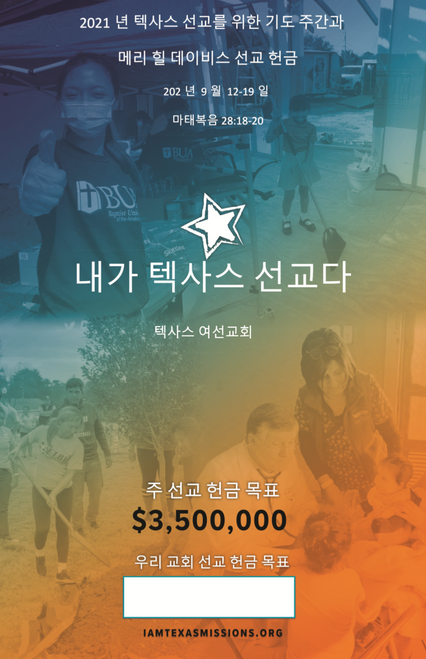 Mary Hill Davis Offering for Texas Missions - 2021 Korean Poster