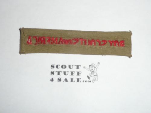 Program Strip - Boy Scouts of America, 1940's, Lt use