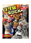 Rement Rock Cats Miniature Collectibles