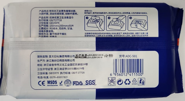 WET WIPES DISINFECTING 99.9% 50PCS ADC-501