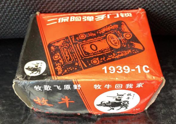 LOCK NIGHT LATCH CHINA 1939-1C