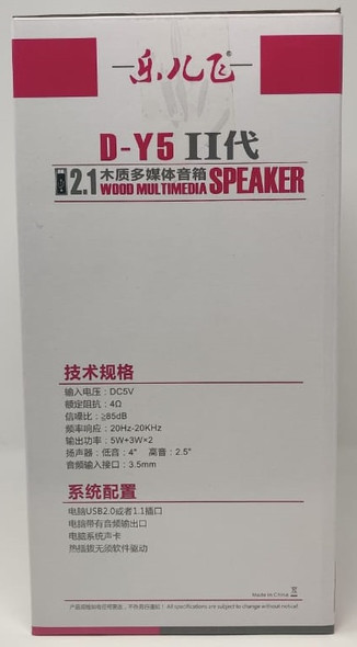 COMPUTER SPEAKER 3PCS D-Y5 II 2.1 WOOD MULTIMEDIA