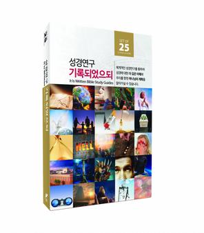 Korean Bible Study Guide Set